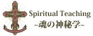 【スピリチュアルブログ】スピリチュアル・ティーチング ~ルドルフ・シュタイナーの神秘学~瞑想方法やヒーリングなどについて~